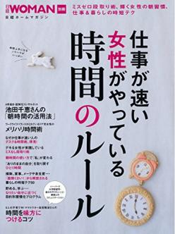 日経WOMAN別冊