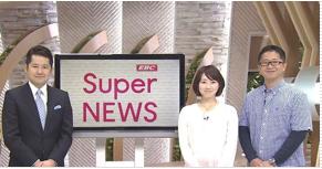 テレビ愛媛「EBCスーパーニュース」