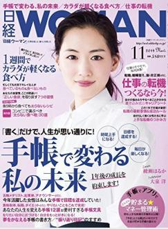 日経WOMAN 2014年11月号