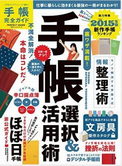 完全ガイドシリーズ061 手帳完全ガイド』