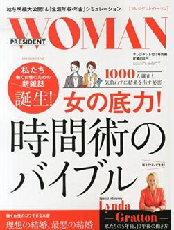 PRESIDENT WOMAN VOL.1 (プレジデント12.7号別冊)