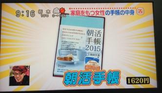 日本テレビ「スッキリ!!」画面