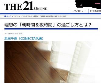 THE21オンライン