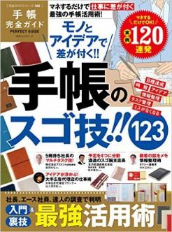 【完全ガイドシリーズ106】 手帳完全ガイド