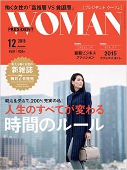 PRESIDENT WOMAN2015年12月号