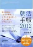 朝活手帳2012