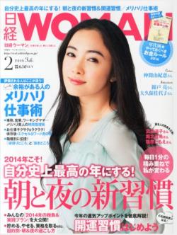 日経ウーマン2014年2月号