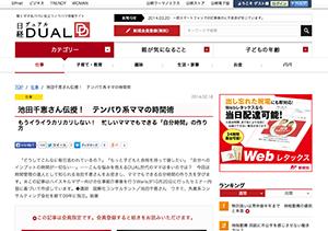 日経DUAL2014年3月