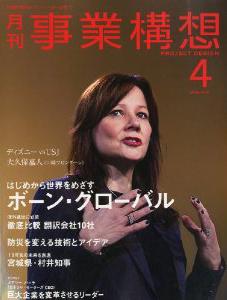 月刊事業構想 2014年4月号