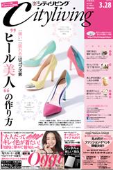 シティリビング首都圏版、横浜版 2014年3月28日号