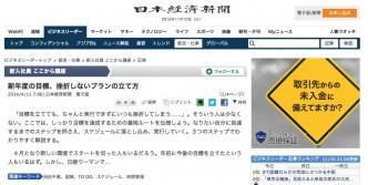 日本経済新聞電子版2014/4/11