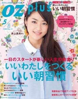 OZplus2014年5月号