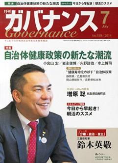 月刊「ガバナンス」2014年7月号