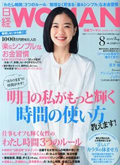 日経WOMAN 2014年8月号