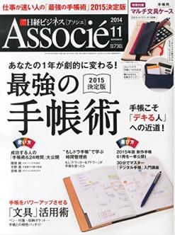 日経ビジネスアソシエ 2014年11月号