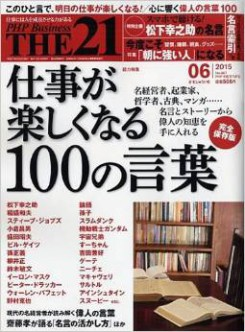 PHP THE21 2015年6月号