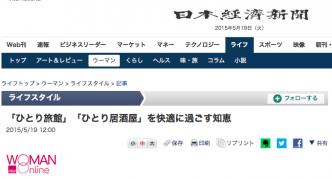 日本経済新聞電子版 「ひとり旅館」