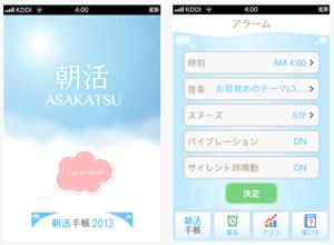 『朝活アプリ』
