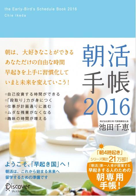 朝活手帳2016