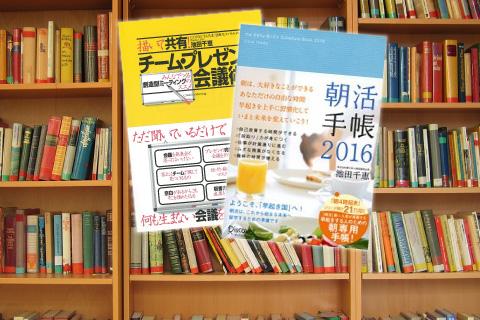 「朝活手帳」「チームプレゼン」表紙